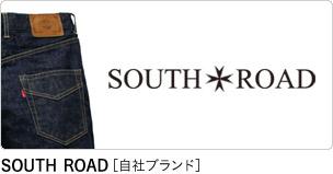 SOUTH ROAD【自社ブランド】