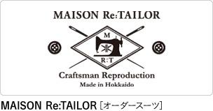 MAISON Re:TAILOR【オーダースーツ】