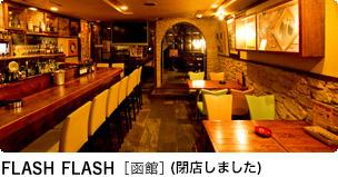 Flash Flash【函館】