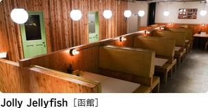 Jolly Jelly fish【函館】