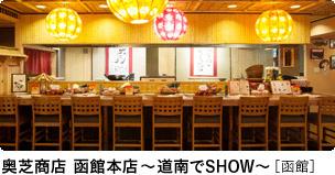 奥芝商店 函館本店 道南でSHOW【函館】