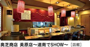 奥芝商店 美原店 道南でSHOW【函館】